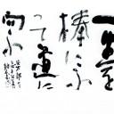 漢字かな交じり書講座