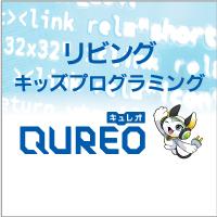 キッズプログラミング QUREO