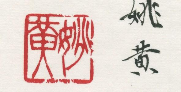 0627篆刻