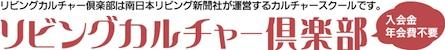 鹿児島・姶良 リビングカルチャー倶楽部